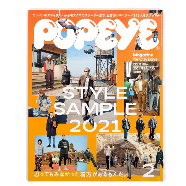 Popeye #886 Style Sample 2021