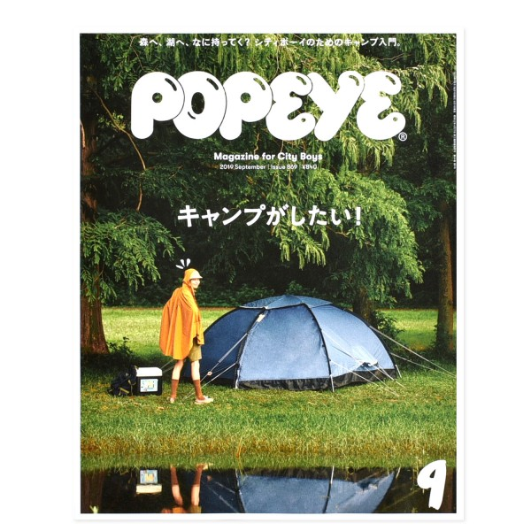 Popeye #869 Time for Camping