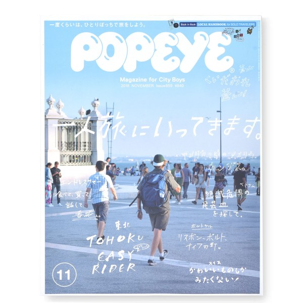 Popeye #859 Im Solo Traveling