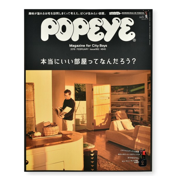 Popeye #862 What Is A Good Room