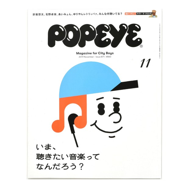 Popeye #871 What Kind Of Music Are You Into