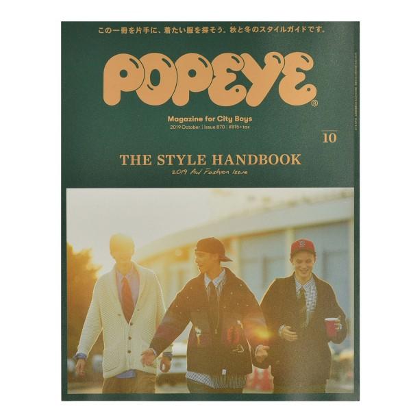Popeye #870 The Style Handbook