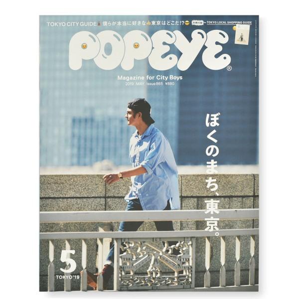 Popeye #865 Tokyo City Guide