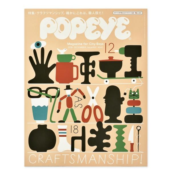 Popeye #860 Craftsmanship