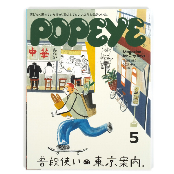Popeye #889 Tokyo Guide for Everyday Life