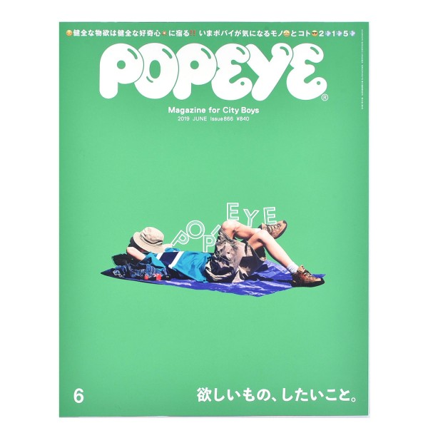 Popeye #866 Early Summer To Do List