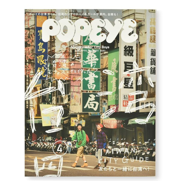 Popeye #864 Taiwan City Guide